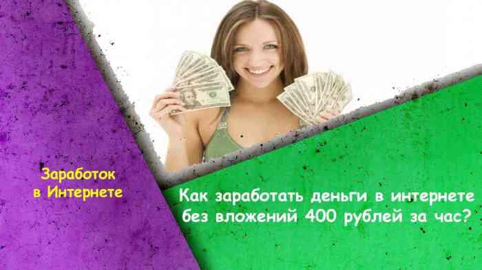 Как заработать деньги в интернете без вложений 400 рублей за час?