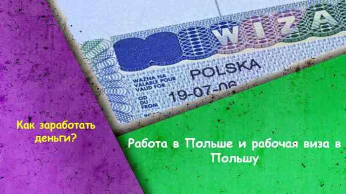 Работа в Польше и рабочая виза в Польшу