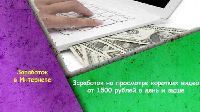 Заработок на просмотре коротких видео от 1500 рублей в день и выше