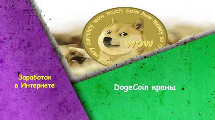 DogeCoin краны