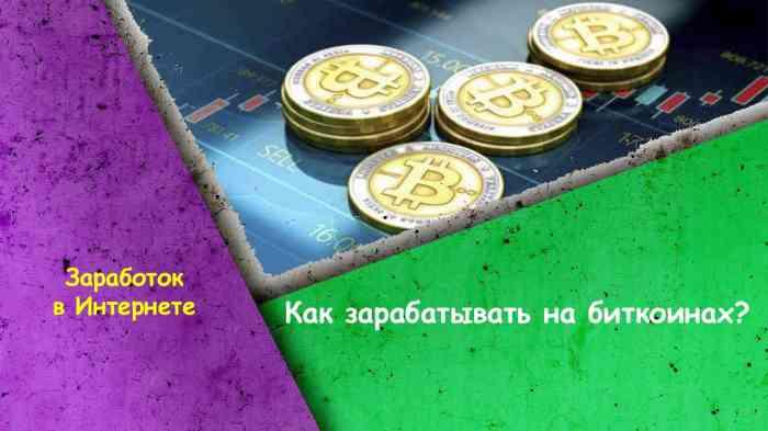 Как зарабатывать на биткоинах?