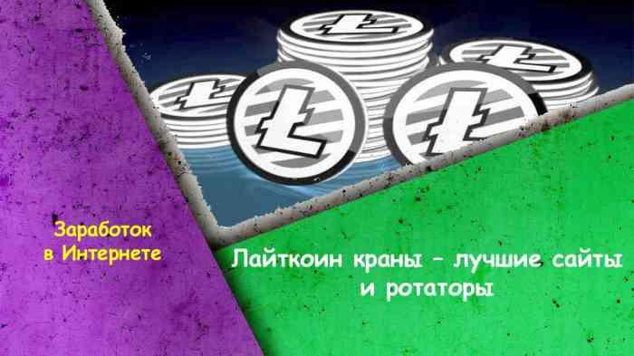 Лайткоин краны – лучшие сайты и ротаторы