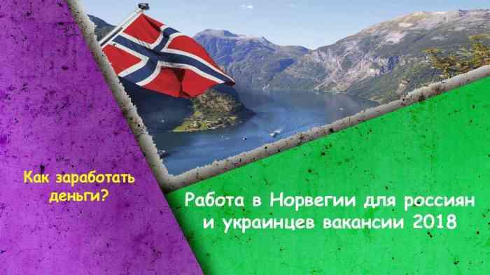 Работа в Норвегии для россиян и украинцев вакансии