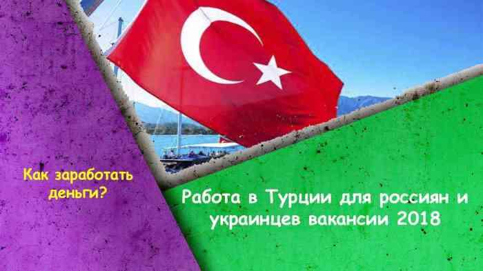 Работа в Турции для россиян и украинцев вакансии