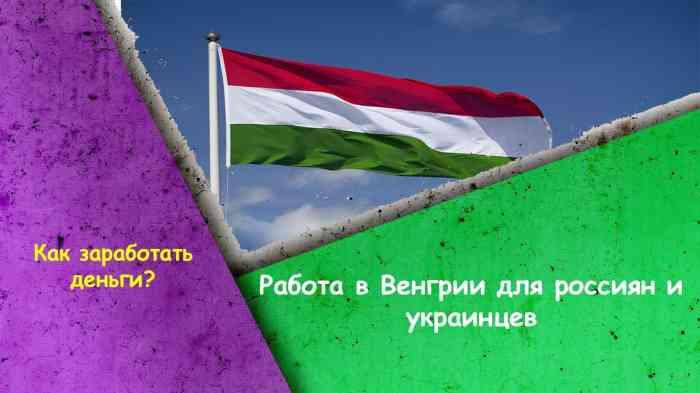Работа в Венгрии для россиян и украинцев