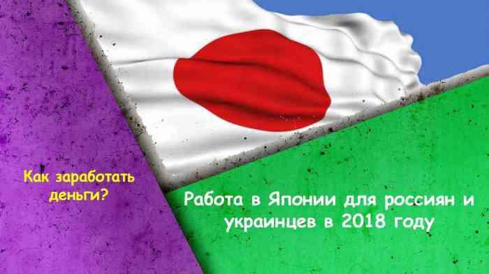 Работа в Японии для россиян и украинцев