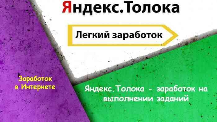 Яндекс.Толока - заработок на выполнении заданий