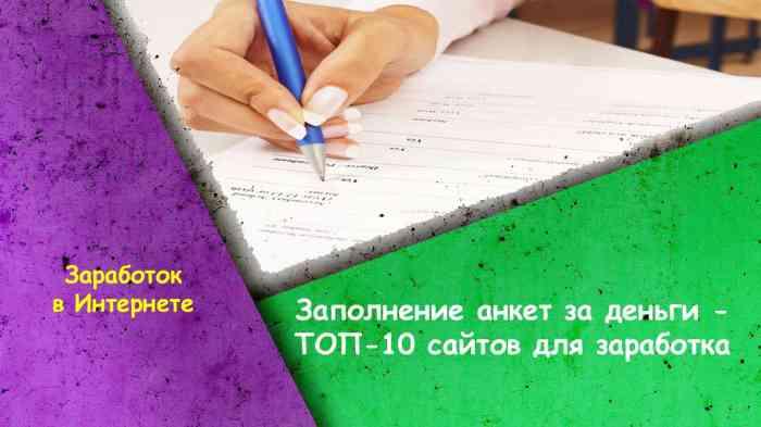 Заполнение анкет за деньги - ТОП-10 сайтов для заработка