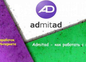 Admitad - как работать с нуля