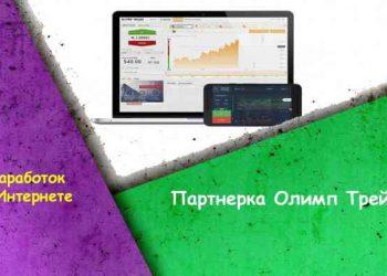Партнерка Олимп Трейд