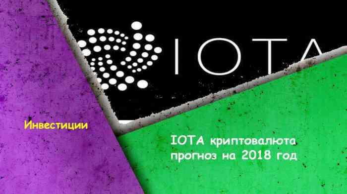 IOTA криптовалюта прогноз на 2019 год