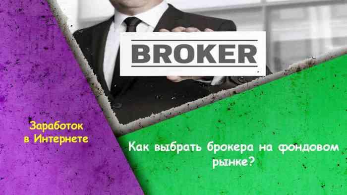 Как выбрать брокера на фондовом рынке?