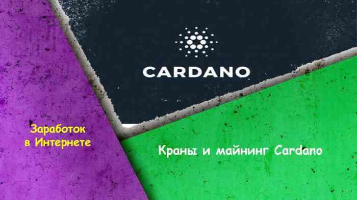 Краны и майнинг Cardano