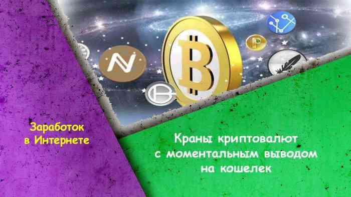 Краны криптовалют с моментальным выводом на кошелек