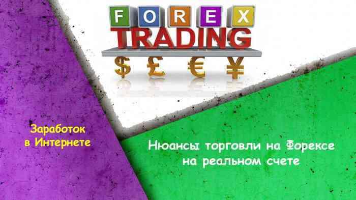 Нюансы торговли на Форексе на реальном счете