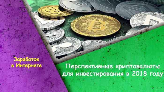 Самые перспективные криптовалюты для инвестирования в 2018 году: ТОП-10 новые и дешевые цифровые монеты – мнение экспертов