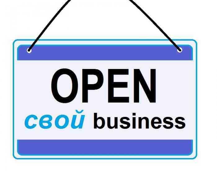 Как открыть свой бизнес: от регистрации документов до найма персонала
