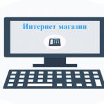 открыть интернет-магазин