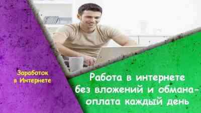Работа в интернете  -  без вложений и обмана оплата каждый день