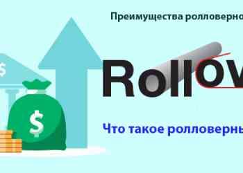 Что такое ролловерный кредит?
