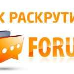 Как раскрутить свой форум?
