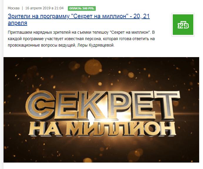 "Зрители на программу ""Секрет на миллион"""