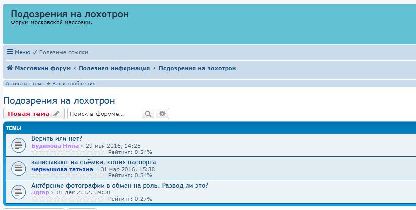 "Форум московской массовки ""подозрения на лохотрон"""