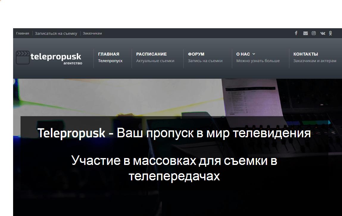 Агенство telepropusk