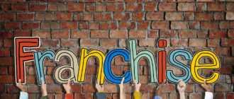 Бизнес по модели франчайзинга – выгодная стратегия