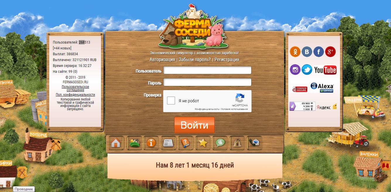 Онлайн игра ферма соседи