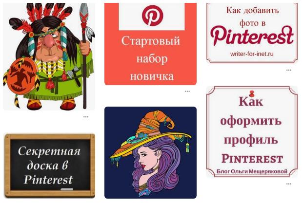 Pinterest — доход от красивых картинок