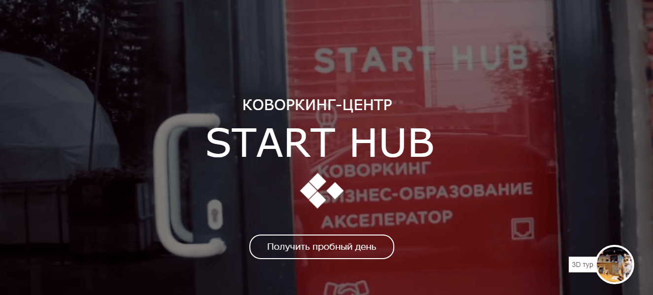 """Коворкинг-центр """"start hub"""""""