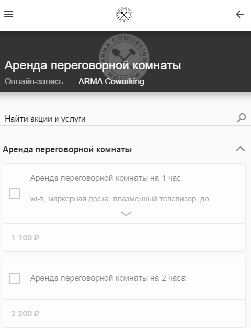 "Аренда переговорной комнаты ""ARMA Coworking"""