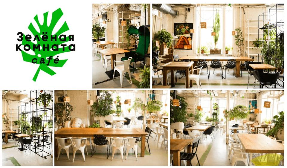 Кафе зелёная комната
