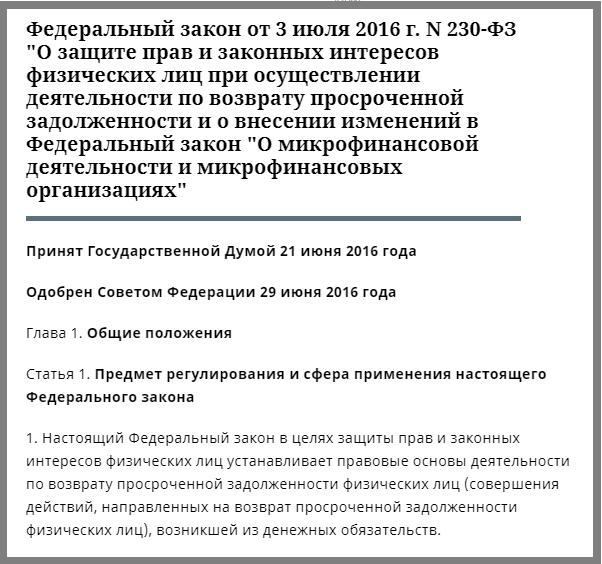 Федеральный закон от 03.07.2016 N 230-ФЗ