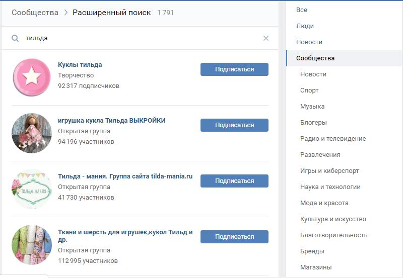 """Сообщества вконтакте """"Тильда"""""""