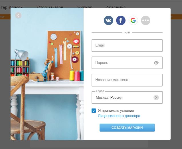 Регистрация на livemaster.ru