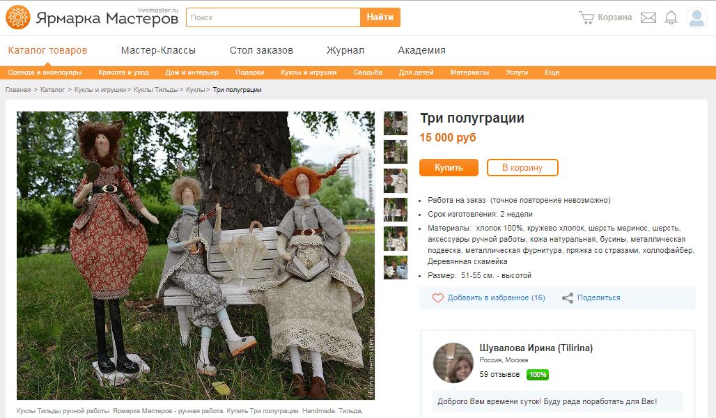 Продажа кукол Тильда на ярмарке мастеров