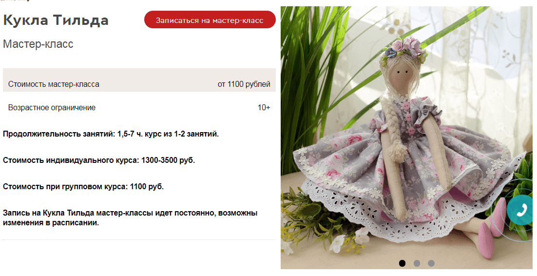 """Мастер-классы куклы """"Тильда"""""""