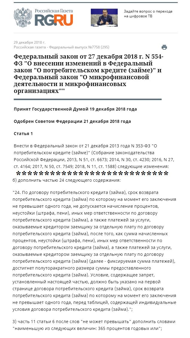 Федеральный закон от 27 декабря 2018 г. N 554-ФЗ