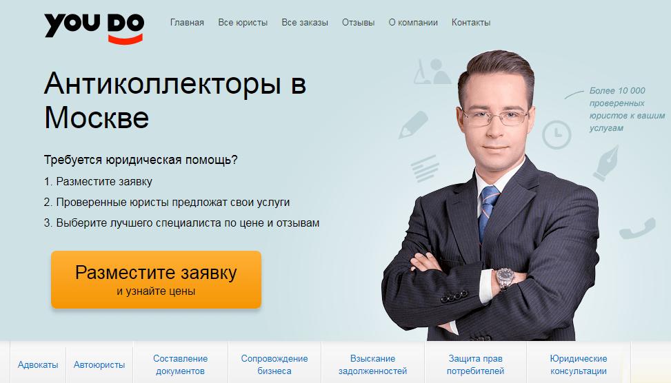 Антиколлекторы в Москве