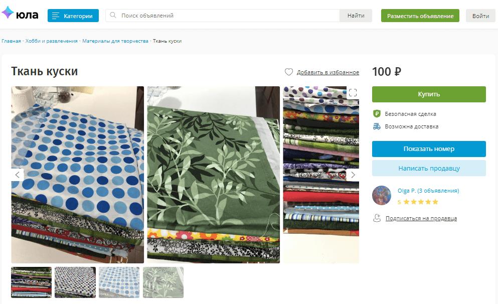 Покупка ткани для пошива куклы