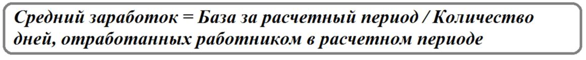 Формула расчета СЗ