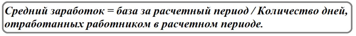 Формула оплаты за командировку