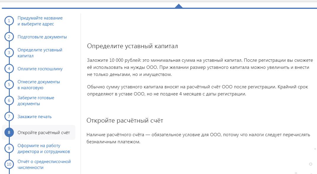 Открытие расчетного счета для ооо срок после регистрации сведения для регистрации ооо