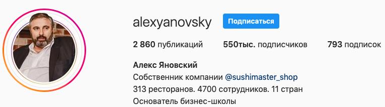 Алексей Яновский