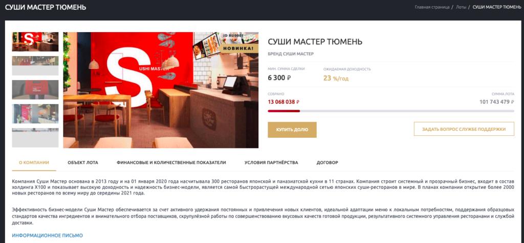 """Инвестиции в бизнес """"Суши Мастер"""" - как получать от 23% в год. Минимальные вложения 6300 рублей!"""