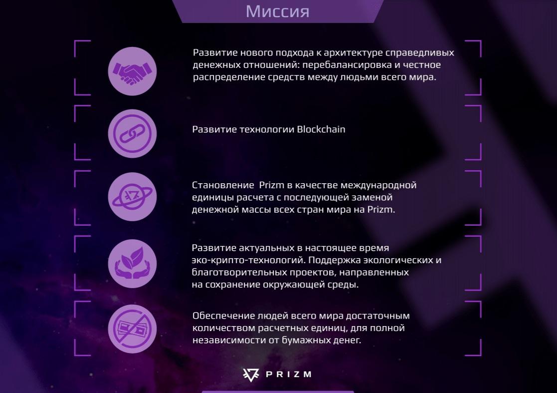 Что такое криптовалюта Prizm (Призм) и как на ней можно заработать в 2020 году