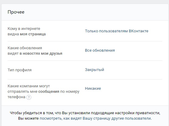 настройки vkontakte