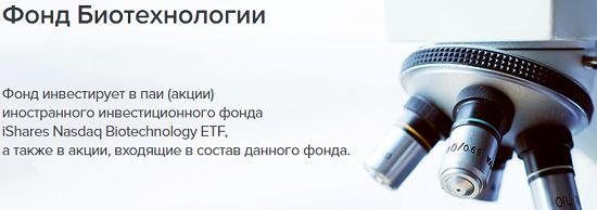 инвестиционный фонд сбербанка россия